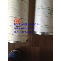 HC9600FKS4H波尔滤芯-pall滤芯