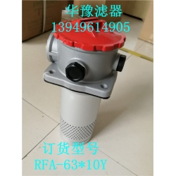 RFA-63*10Y吸油过滤器油箱过滤器