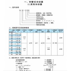 液压油冷区器GLC5-55厂家供货
