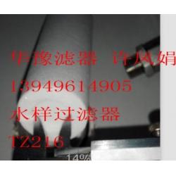 TZ216-3滤芯